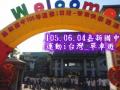 (105.06.04)嘉新國中_運動i台灣