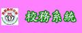 嘉新國中校務系統