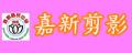 嘉新國中youtube