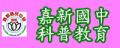 嘉新國中科普教育網頁
