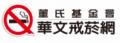 董氏基金會戒菸網