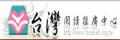 台灣閱讀推廣中心