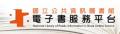 國資圖電子書服務平台